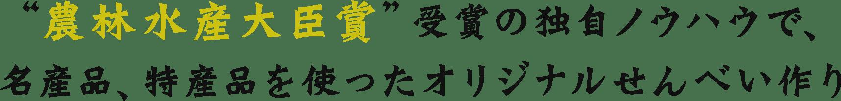 """""""農林水産大臣賞""""受賞の独自ノウハウで、名産品、特産品を使ったオリジナルせんべい作り"""