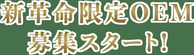 新革命限定OEM 募集スタート!